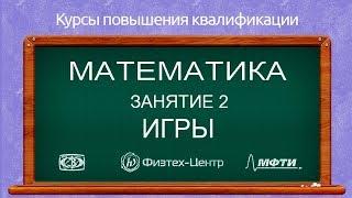 Курсы повышения квалификации. Математика. Занятие 2. Игры