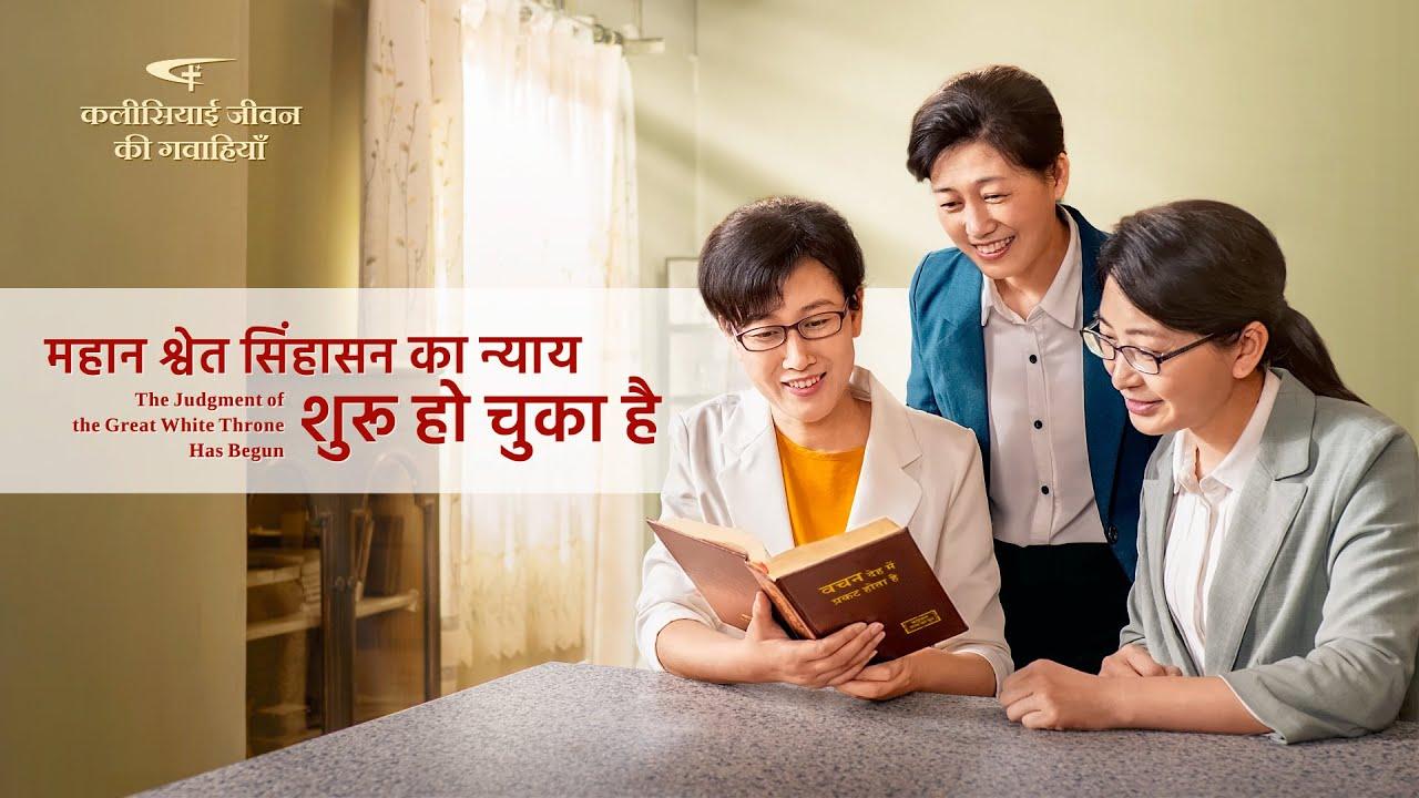 2020 Hindi Christian Testimony Video | महान श्वेत सिंहासन का न्याय शुरू हो चुका है