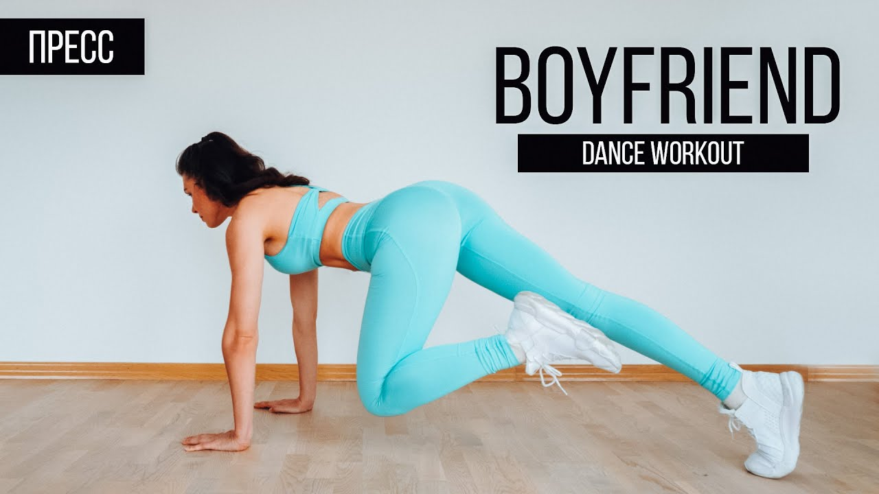 Selena Gomez — Boyfriend / ПРЕСС / DANCE WORKOUT