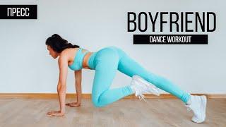 Selena Gomez Boyfriend ПРЕСС DANCE WORKOUT