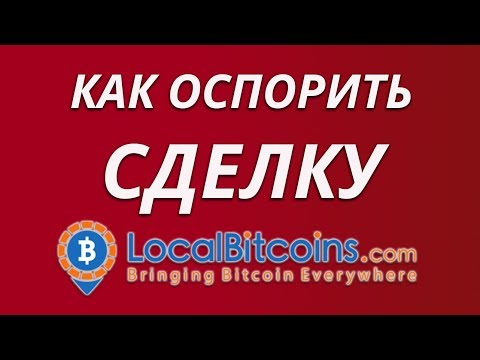 Как оспорить сделку на бирже криптовалют LocalBitcoins