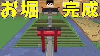 【カズクラ2020】神社周りに素敵な池を作ってみた!マイクラ実況 PART294