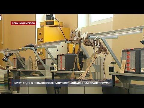 НТС Севастополь: В 2020 году в Севастополе запустят «Мобильный кванториум»