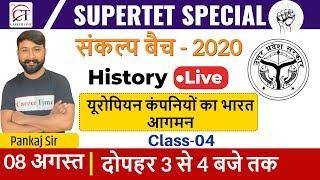SUPERTET SPECIAL || History By Pankaj Sir || Class-04
