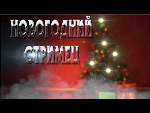 Новый год - это аенно - ГАРРИ ПОТТЕР И УЗНИК АЗКАБАНА - полная версия