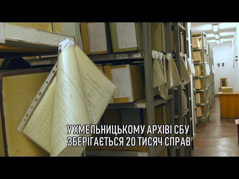 gazeta ye.ua: Таємниці архіву СБУ / Хмельницький / Хмельницька область