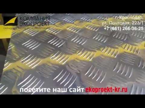 Алюминиевый рифленый лист на нашем складе - продажа оптом и в розницу