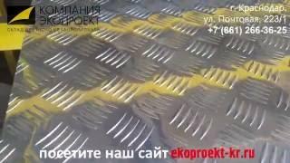 Алюминиевый рифленый лист на нашем складе - продажа оптом и в розницу(www.ekoproekt-kr.ru