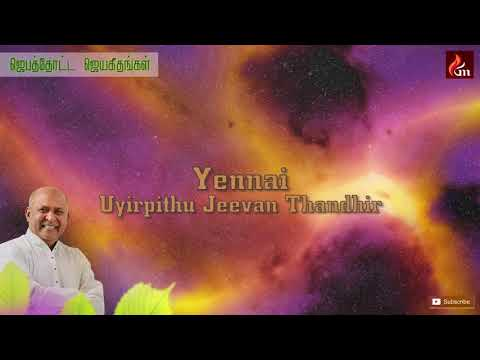 Yeasu Raaja Ezhai En Ullam Video Song / Jebathotta Jeyagethangal / Father . S.J.Berchmans
