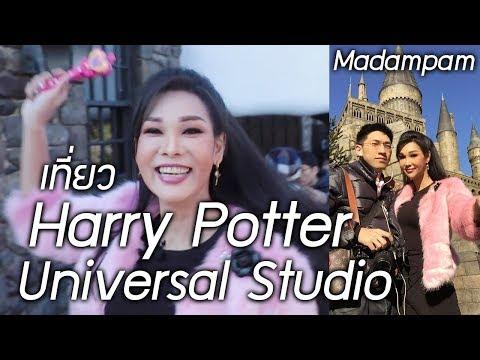 พาเที่ยว แฮร์รี่ พอตเตอร์ Universal Studio Japan โดย มาดามแพม