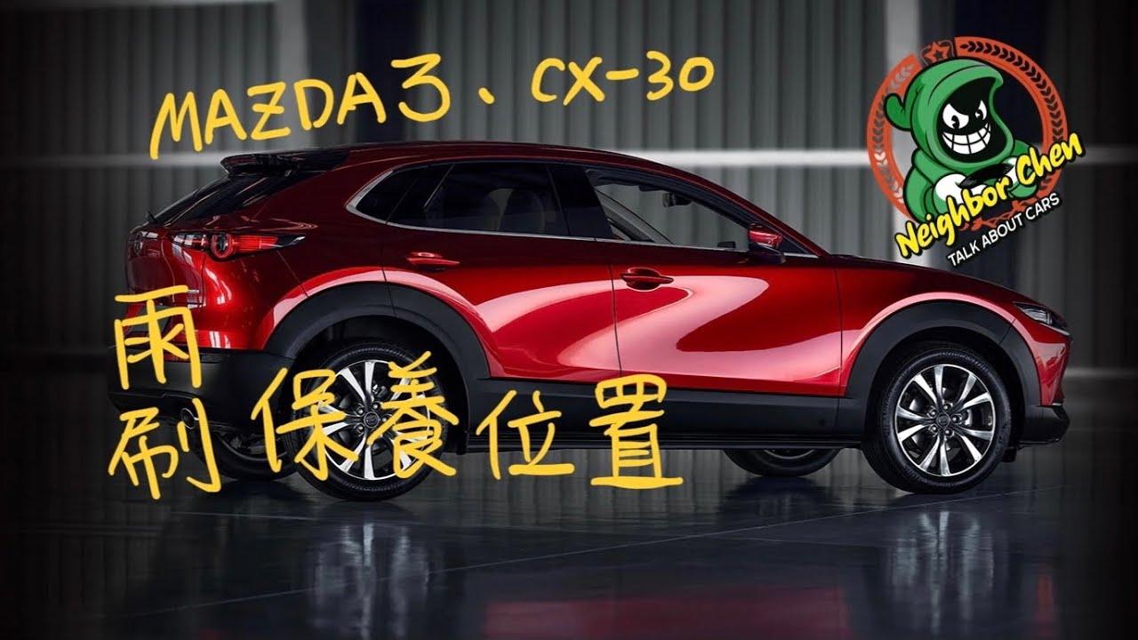 MAZDA3與CX30雨刷保養位置操作