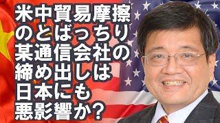 [森永卓郎]米中貿易摩擦のとばっちり 某通信会社締め出しは日本にも悪...