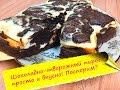 Шоколадно-творожный пирог Брауни-Чизкейк (Brownie Cheesecake)