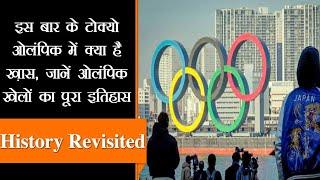 History Revisited| खेलों के महाकुंभ का 1896 से अब तक ऐसा रहा सफर |Facts About Tokyo Olympics 2020