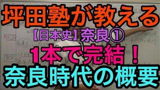 【日本史】奈良①1本で完結!奈良時代の概要 (ぱんだの日本史、センター...