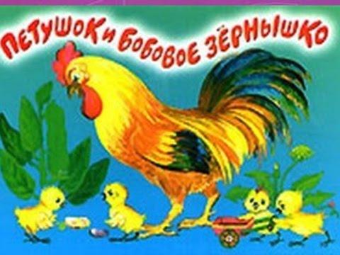 Кот, петух и лиса Русская народная сказка