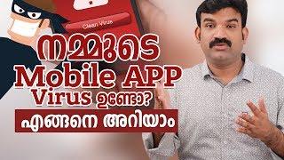 മൊബൈൽ ഫോണിന്റെ APPൽ വൈറസ് ഉണ്ടോ | Android Play Protect In Malayalam