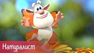 Буба - Натуралист - Серия - Мультфильм для детей