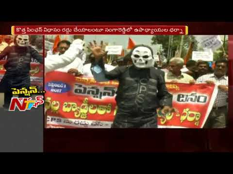 Government Employees Demand Old Pension Scheme || Protest All Over Telangana || NTV