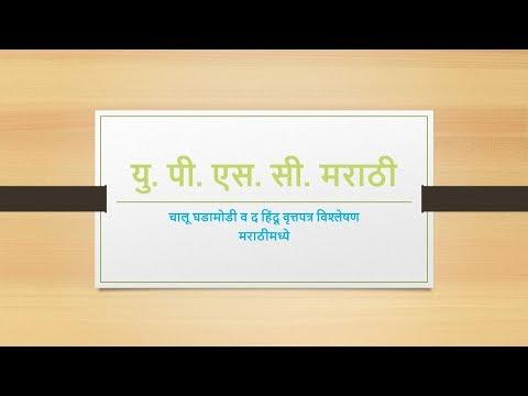 UPSC in Marathi (चालू घडामोडी व द हिंदू वृत्तपत्र विश्लेषण)