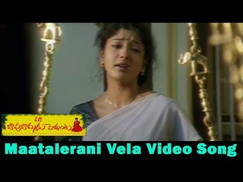 maatale raani vela mp3 song