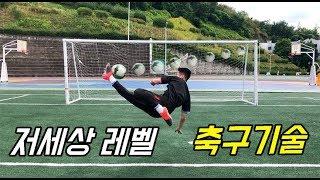 만렙 축구 기술 6가지 공개할게요ㄷㄷ  [ 굳이 알려드림 ]