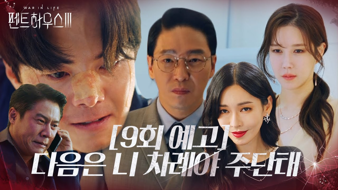 [9회 예고] 박은석, 악마 엄기준 향한 복수 시작?!ㅣ펜트하우스3(Penthouse3)ㅣSBS DRAMA