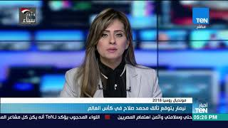 أخبار TeN - نيمار يتوقع تألق محمد صلاح في كأس العالم