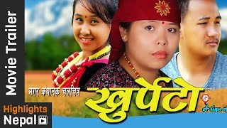 KHURPETO - New Magar Feature Film Official Trailer | Muna Thapa, Sujan Thapa, Bina Thapa