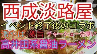 【西成淡路屋】【NO編集】みうみうさんとコラボ!イベント終了後のラーメンをいただく!