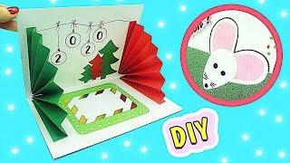 Объемная Открытка на Новый Год своими руками 3Д Новогодняя открытка Символ Года Мышка