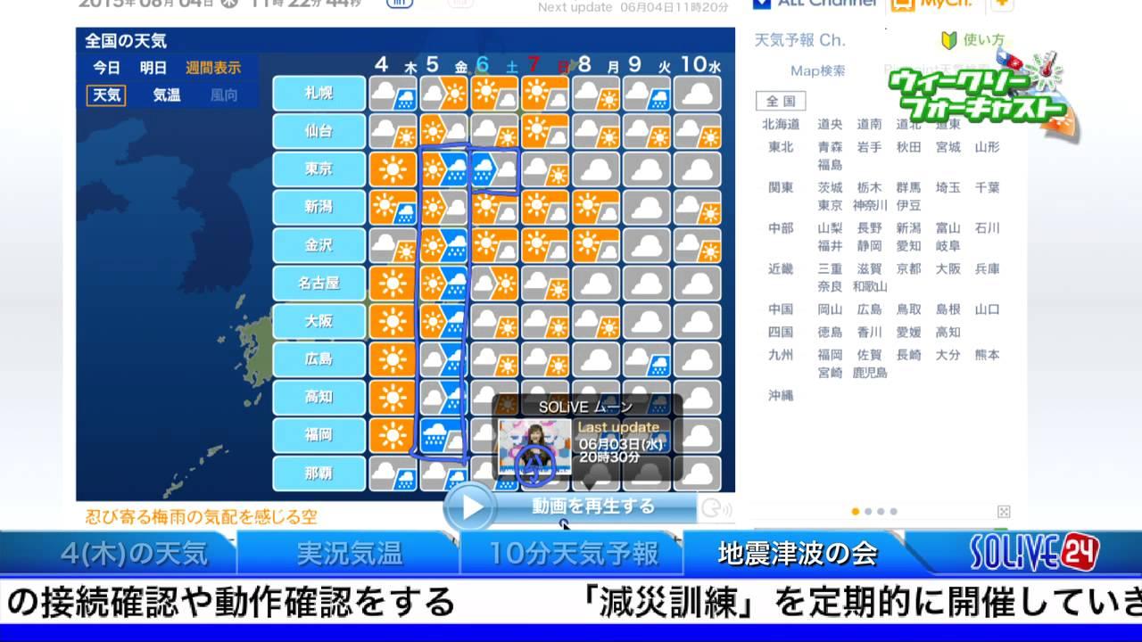 秋田 天気 明日 の