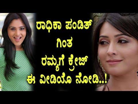 Ramya craze in Sandalwood   Radhika Pandit vs Ramya   Top Kannada TV