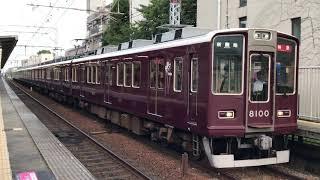 [阪急神戸線] 8000F 特急新開地行き 2018/09/23