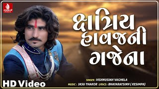 Satriy Havaj Ni Gajjana | Vishnusinh Vaghela New Song | Gujarati New Hd Song 2019