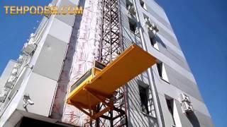 видео Подъемник строительный мачтовый ПМГ 1000