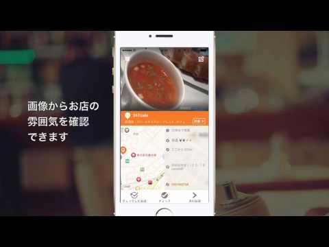 簡単グルメ検索goody!~サクッとお店が決まるグルメアプリ