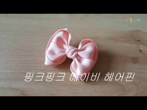 핑크핑크 베이비 헤어핀 만들기 -Baby hair pin / 아기 머리핀 만들기/ 리본핀 만들기/ 예쁜 리본핀