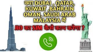 क्या JIO SIM Gulf देशों मैं काम करेगा || JIO Sim Work In Gulf Country || By Gulf Expert
