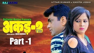 AKAD 2 Part 1 || Uttar Kumar || Kavita Joshi || Latest Movie 2018 || Rajlaxmi Movies