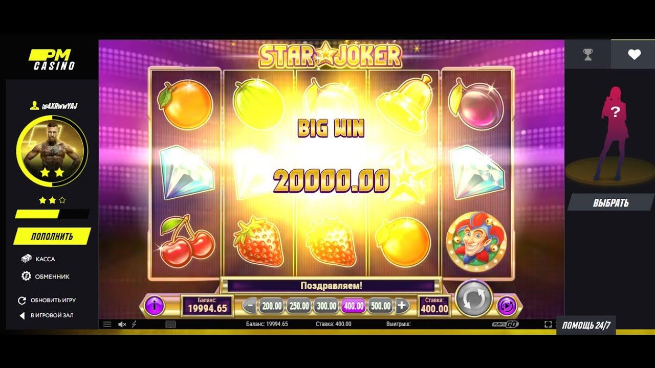 пари матч казино игровые автоматы