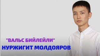 Нуржигит Молдояров - Вальс бийлейли / Жаны 2018