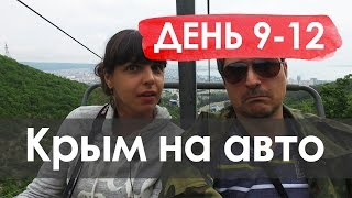 В Крым на машине 2016 | День 9-12. Итоги или сколько стоит отдохнуть в Крыму(, 2016-05-31T11:42:39.000Z)