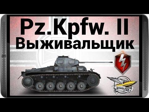 WOT Blitz - Pz.Kpfw. II - Выживальщик