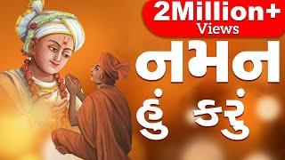 Naman Hu Karu Visvapal ne    નમન હું કરું વિશ્વપાળને    Swaminarayan Prarthana