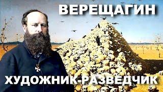 Верещагин. Художник-разведчик