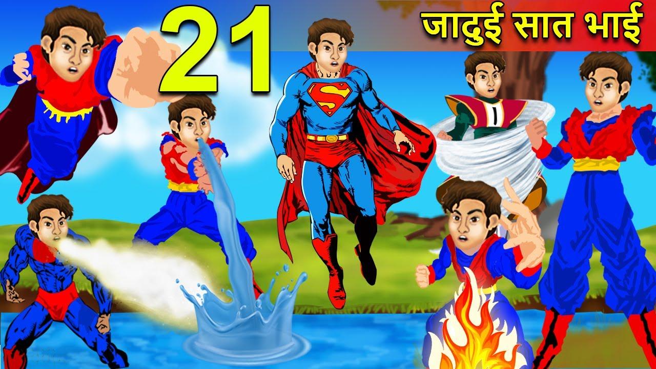 7 जादुई भाई  Part 21   Jadui Kahaniya   Kahaniyan   Cartoon Kahaniyan   Stories in Hindi   Comedy