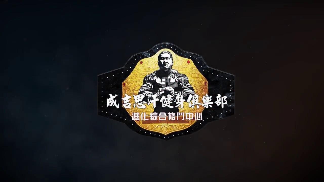 成吉思汗健身俱樂部林口館 從零到一百 全程影片 - YouTube