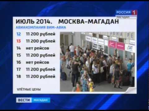 В этом году цены на авиабилеты до Москвы и обратно не такие высокие, как в 2013 ом