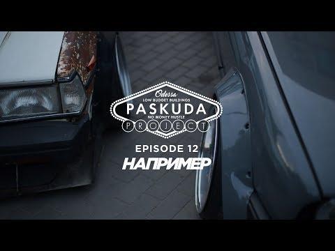 STATIC BMW E30. TOYOTA KE70. STANCE ODESSA. PASKUDAPROJECT Ep.12